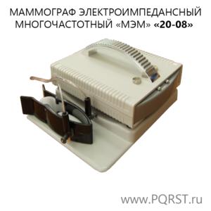 Маммограф электроимпедансный многочастотный «МЭМ», «20-08»