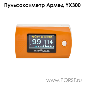 Пульсоксиметр Армед YX300