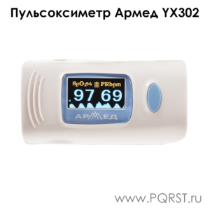 Пульсоксиметр Армед YX302