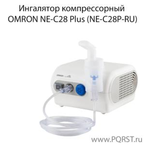 Ингалятор компрессорный OMRON NE-C28 Plus (NE-C28P-RU)