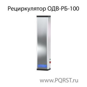 Рециркулятор ОДВ-РБ-100