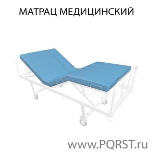 Матрац Медицинский