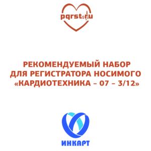 Набор расходных материалов и аксессуаров для регистратора носимого «КАРДИОТЕХНИКА – 07 – 3/12»
