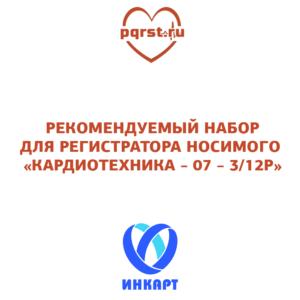 Набор расходных материалов и аксессуаров для регистратора носимого «КАРДИОТЕХНИКА – 07 – 3/12Р»