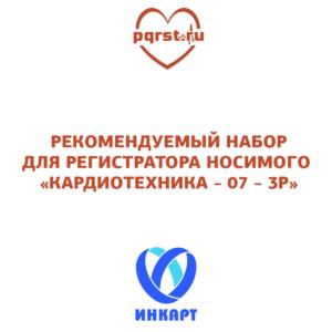 Набор расходных материалов и аксессуаров для регистратора носимого «КАРДИОТЕХНИКА – 07 – 3Р»