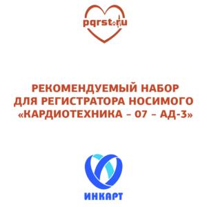 Набор расходных материалов и аксессуаров для регистратора носимого «КАРДИОТЕХНИКА – 07 – АД-3»