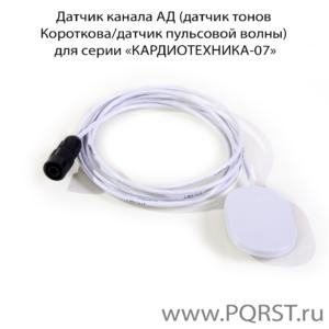 Датчик канала АД (датчик тонов Короткова/датчик пульсовой волны) для серии «КАРДИОТЕХНИКА-07»