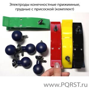 Электроды конечностные прижимные, грудные с присоской (комплект)