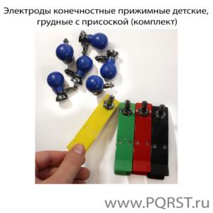 Электроды конечностные прижимные детские, грудные с присоской (комплект)