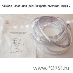 Канюля назальная (датчик храпа/дыхания) (ДДП-2)