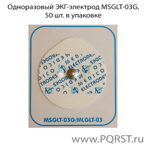 Одноразовый ЭКГ-электрод MSGLT-03G, 50 шт. в упаковке