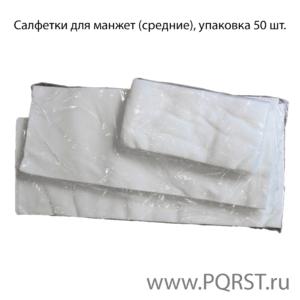 Салфетки для манжет (средние), упаковка 50 шт.