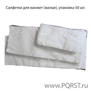 Салфетки для манжет (малые), упаковка 50 шт.