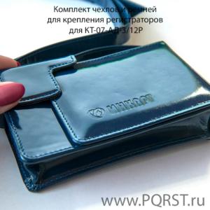 Комплект чехлов и ремней для крепления регистраторов для КТ-07-АД-3/12Р