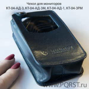Чехол для мониторов КТ-04-АД-3, КТ-04-АД-3М, КТ-04-АД-1, КТ-04-3РМ