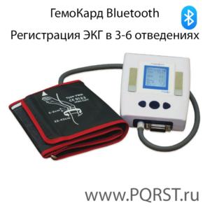 ГемоКард Bluetooth — регистрация ЭКГ в 3-6 отведениях