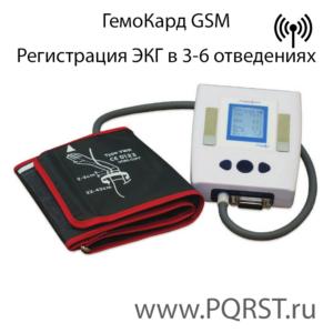 ГемоКард GSM — регистрация ЭКГ в 3-6 отведениях