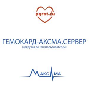 ГЕМОКАРД-АКСМА.СЕРВЕР (нагрузка до 500 пользователей)