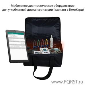 Мобильное диагностическое оборудование для углубленной диспансеризации (вариант с ГемоКард)