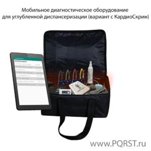Мобильное диагностическое оборудование для углубленной диспансеризации (вариант с КаридоСкрин)