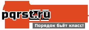 PQRST Logo
