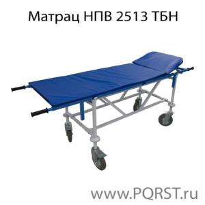 Матрац НПВ 2513 ТБН