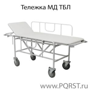 Тележка МД ТБЛ