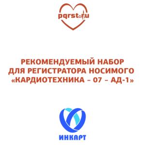 Набор расходных материалов и аксессуаров для регистратора носимого «КАРДИОТЕХНИКА – 07 – АД-1»