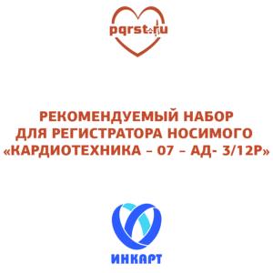 Набор расходных материалов и аксессуаров для регистратора носимого «КАРДИОТЕХНИКА – 07 – АД- 3/12Р»