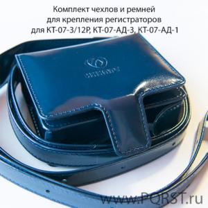 Комплект чехлов и ремней для крепления регистраторов для КТ-07-3/12Р, КТ-07-АД-3, КТ-07-АД-1